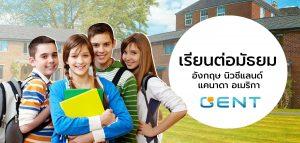 เรียนต่อมัธยม อังกฤษ นิวซีแลนด์ แคนาดา อเมริกา GENT